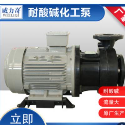 威尔奇耐腐蚀氟塑料化工泵 耐酸碱化工泵原厂批发出售
