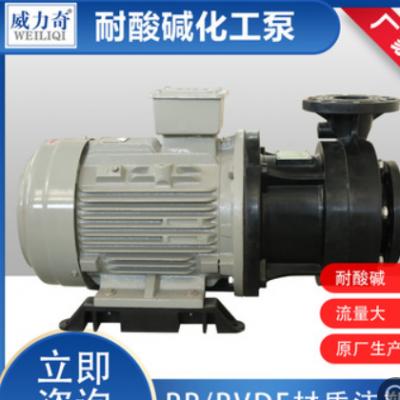硫酸化工泵 防爆化工泵 威尔奇化工原厂批发
