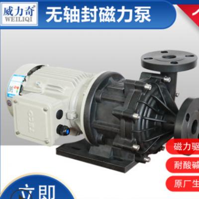 耐腐蚀无轴封磁力泵 耐酸碱化工磁力泵电泳漆循环磁力泵原厂生产