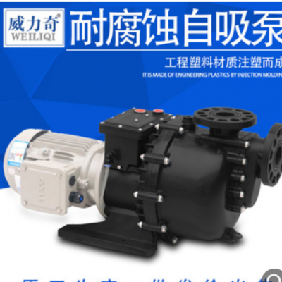 定制耐酸碱自吸泵塑料自吸离心泵工程塑料自吸泵污水废水提升泵