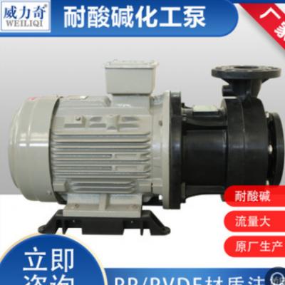 定制耐腐蚀化工离心泵工程塑料化工泵