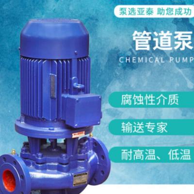 厂家供应 管道泵 化工泵 立式管道泵 量大从优