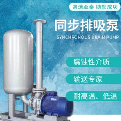 同步排吸消防泵厂家批发 高压消防泵同步排吸污水泵可定制