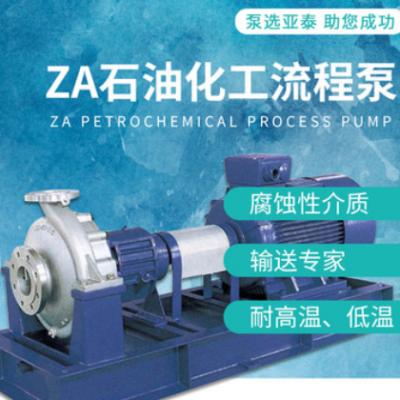 厂家批发 石油化工流程泵化工流程泵 化工流程泵 流程泵