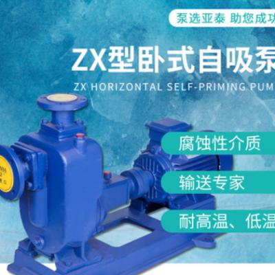 厂家批发ZX型卧式自吸离心泵 304不锈钢农田灌溉抽水泵