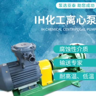 厂家供应IH型离心泵防腐化工泵 单级单吸卧式离心泵 量大从优