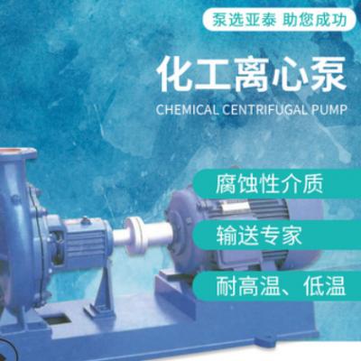 304不锈钢化工离心泵 定做不锈钢化工离心泵 IH化工离心泵