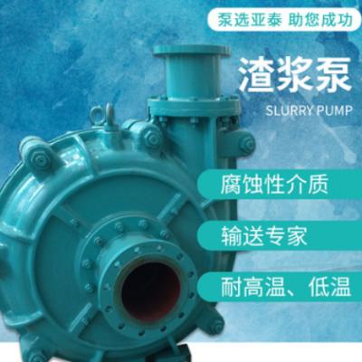 厂家批发 渣浆泵 ZJ卧式离心泵尾矿吸沙泵 柴油机船用砂砾泥浆泵