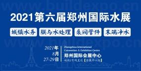 欢迎参观2021郑州国际水展/泵阀展