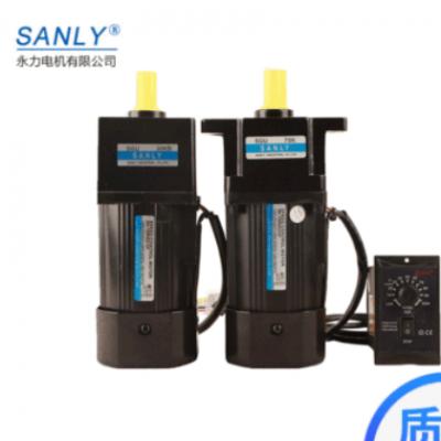 永力SANLY交流减速 120W调速电机 单相投料机输送机专用减速马达