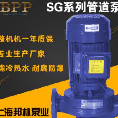 供应65SG30-50管道泵 热水管道泵 立式管道泵