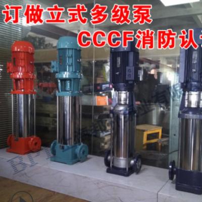 GDL立式多级离心泵 消防多级泵 立式生活多级高压管道离心增压