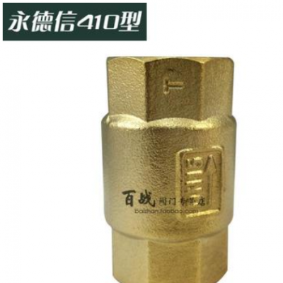 永德信410黄铜内丝立式止回阀水泵水表止逆阀弹簧单向阀4分6分1寸