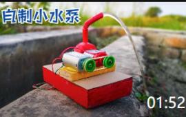 01:52 自制小水泵,这个装置就是小了点 (529播放)