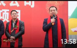 13:58 上海阀门二厂年产十万套阀门生产线项目开工仪式 (354播放)